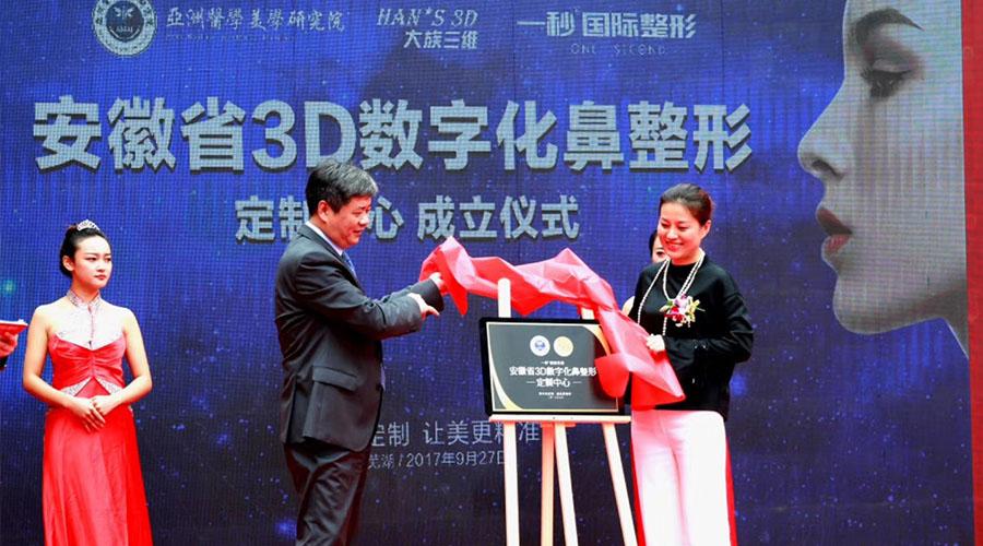 安徽省3D数字化定制中心
