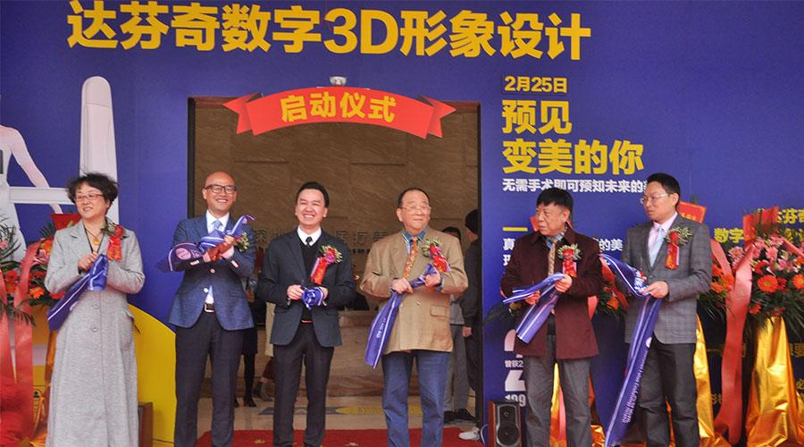 深圳富华3D数字化定制中心