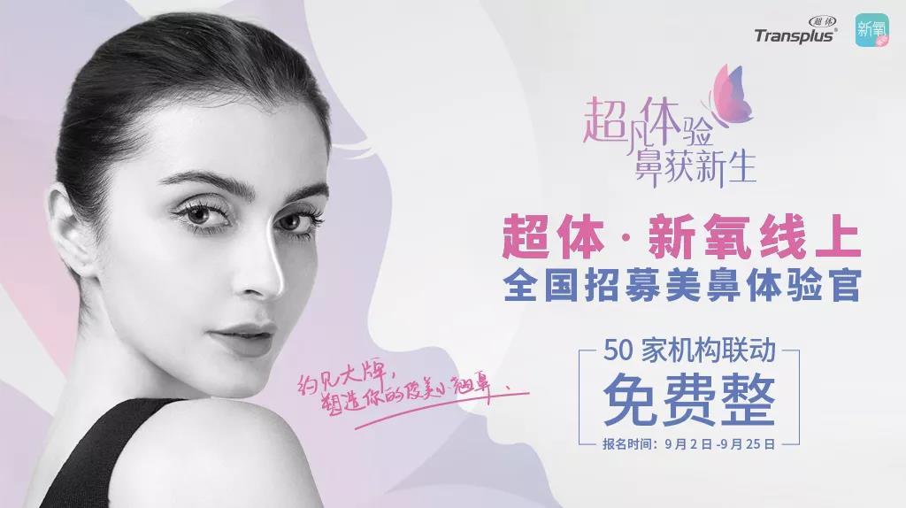 启动仪式|超体&新氧&50家知名机构联合招募美鼻体验官