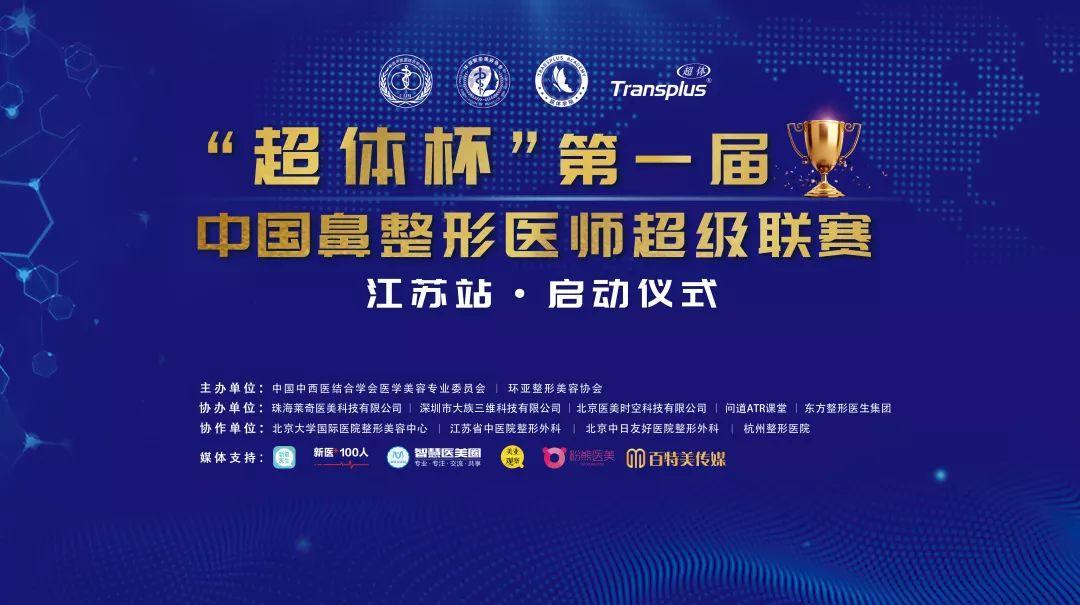 """【江苏站】""""超体杯""""第一届中国鼻整形医师超级联赛启动仪式"""