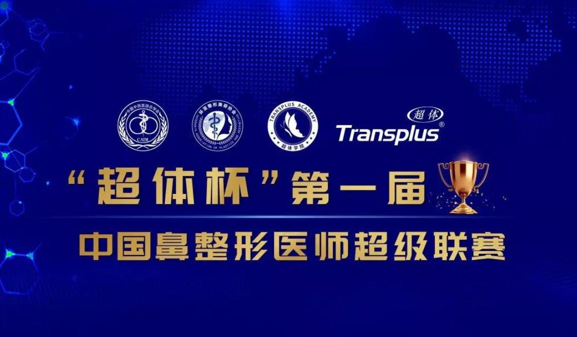 """【赛事详情】""""超体杯""""第一届中国鼻整形医师超级联赛"""