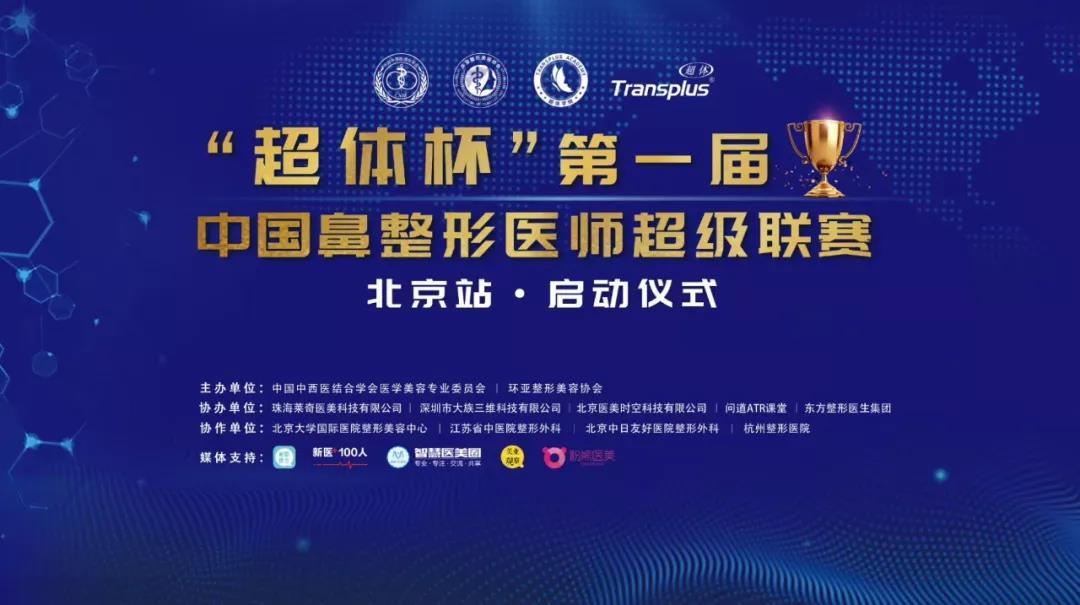 """【北京站】""""超体杯""""第一届中国鼻整形医师超级联赛启动仪式"""