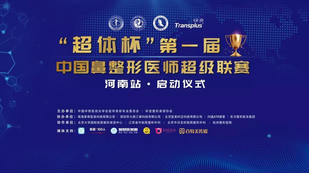 """【河南站】""""超体杯""""第一届中国鼻整形医师超级联赛启动仪式"""