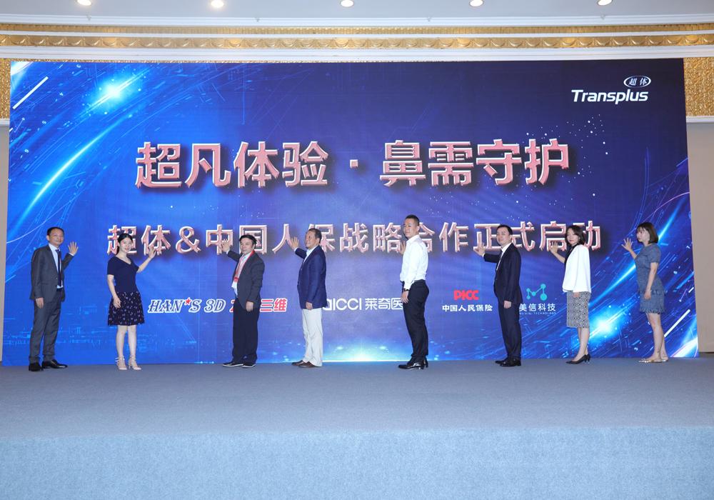 为美丽护航,超体新型鼻假体与中国人保达成战略合作