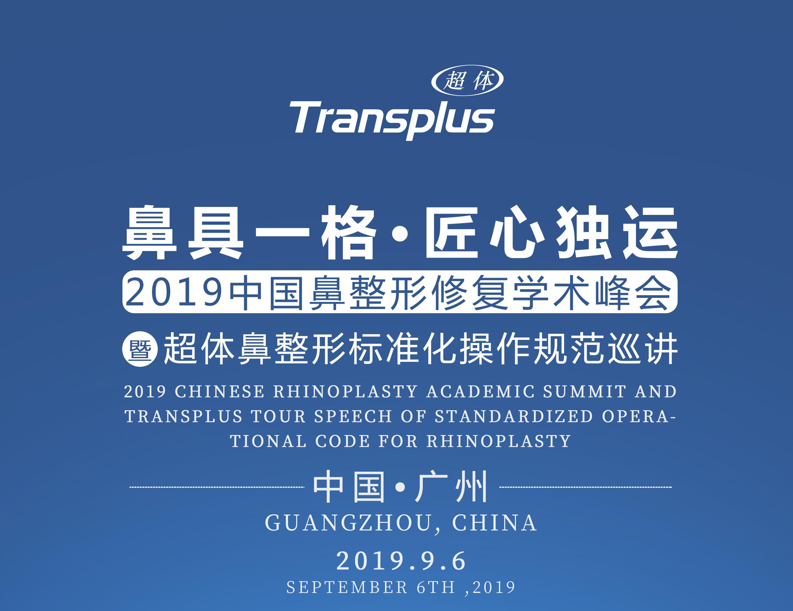 超体鼻整形标准化操作巡讲9月6日广州盛大开讲