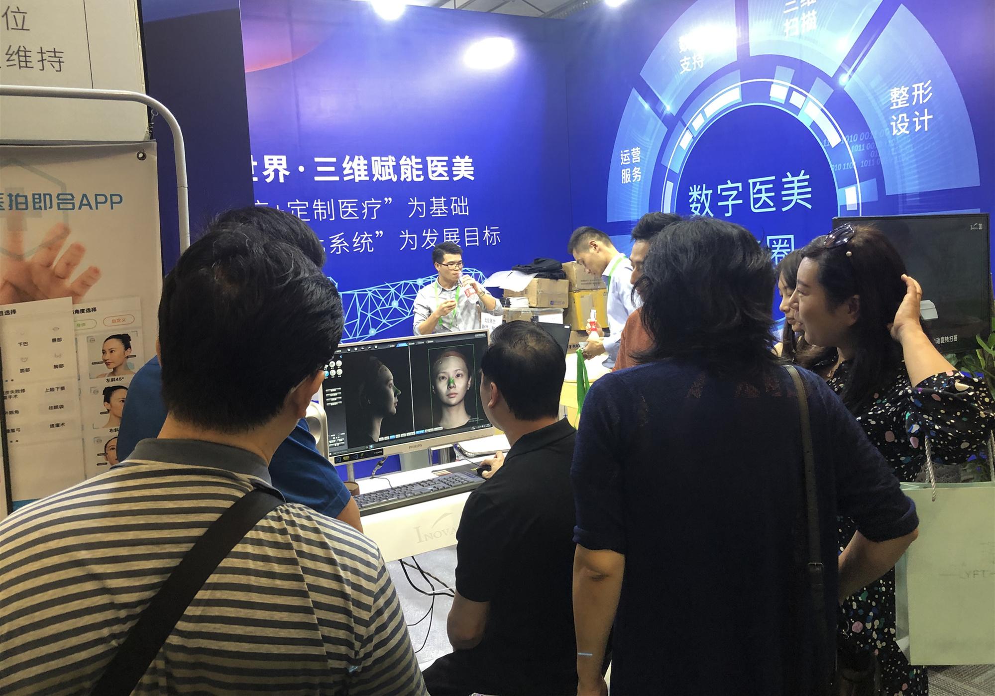大族三维 | 北京医美学术交流会圆满结束!