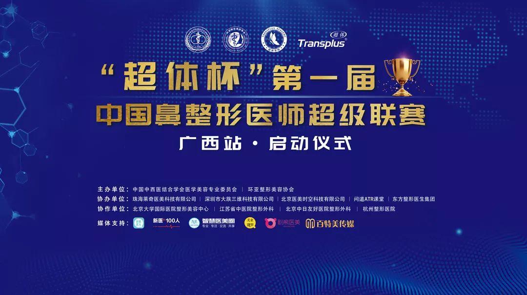 """【广西站】""""超体杯""""第一届中国鼻整形医师超级联赛启动仪式"""