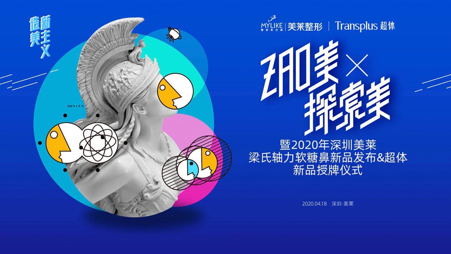 深圳美莱&超体新品授牌仪式圆满落幕