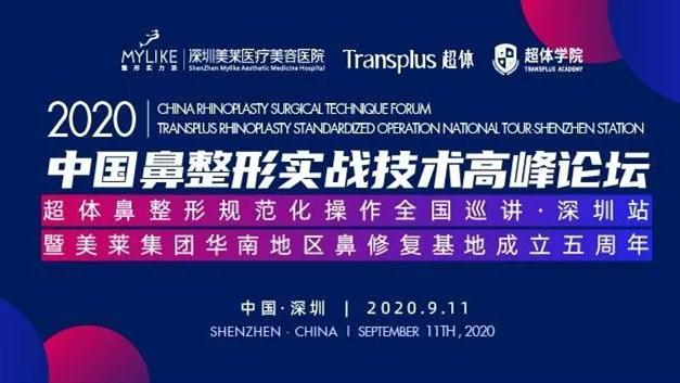 【深圳站】2020中国鼻整形实战技术高峰论坛