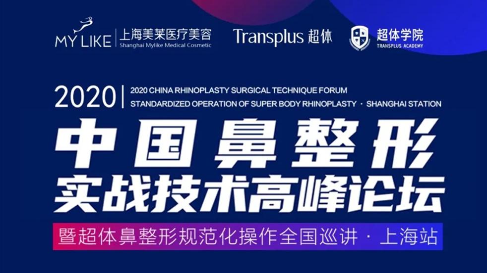 【上海站】2020中国鼻整形实战技术高峰论坛