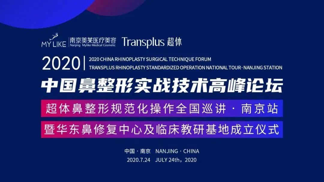 【南京站】2020中国鼻整形实战技术高峰论坛