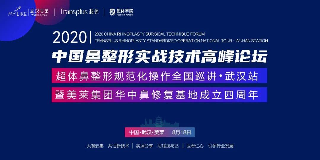 【武汉站】2020中国鼻整形实战技术高峰论坛