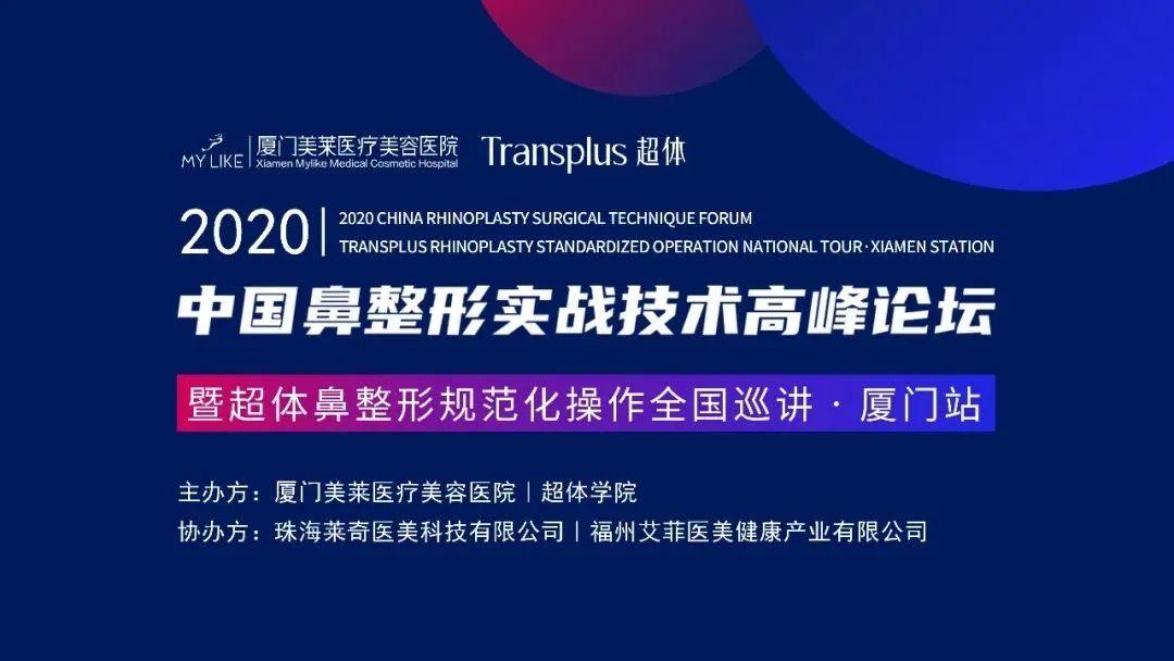【厦门站】2020中国鼻整形实战技术高峰论坛