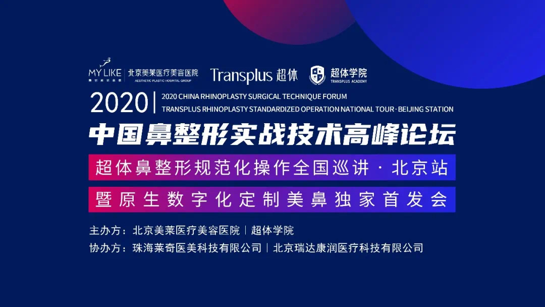 【北京站】2020中国鼻整形实战技术高峰论坛